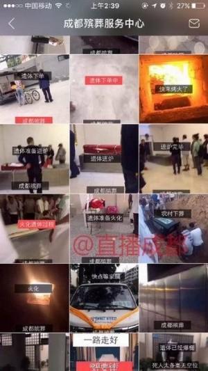 中國網友玩過頭 「殯儀館火化直播」惹眾怒