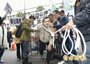 馬英九赴北檢應訊 台灣國場外高喊「立即收押」