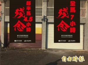 新竹城市馬拉松推「殘念門」 跑者:這不拚不行