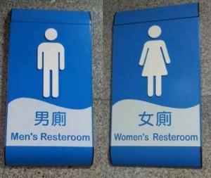 「菜」英文?立委:文化部廁所英文標示錯得離譜