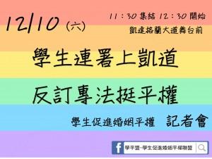 力挺同婚修法 全台71學生社團號召10日上凱道