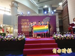 兩性平權體現 台灣文學獎首度出現挺同旗幟