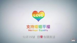 愛才是家庭幸福的最大公因數 網友淚推挺同影片…