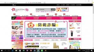 網購平台Shopping99 上榜高風險賣場榜首!