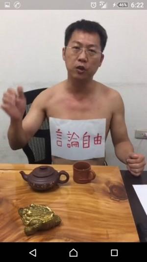 他「上空」直播控訴:台南女老師「上空」挺同遭查水錶