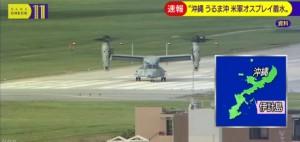 駐日美軍運輸機 不明原因迫降沖繩外海