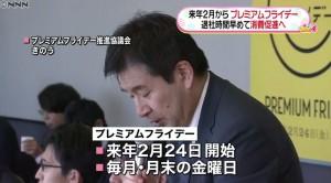 日本推「優質星期五」 明年二月底實施