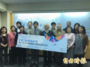 亞洲藝術高教領袖高峰會 19日登場