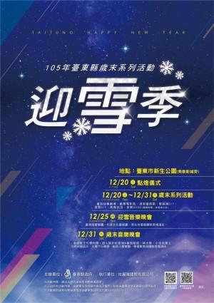 台東「迎雪季」20日見 是否下雪仍未定案