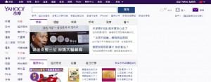 10億個資被駭 Yahoo:電子商務未受影響