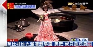 芭比娃娃肉片裝上餐桌 家長認不妥:像掀裙子