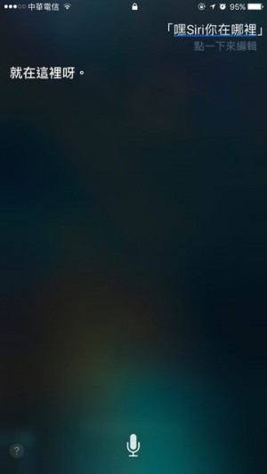 狂! 屁孩想偷iPhone 卻被Siri反將一軍