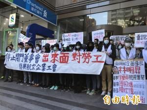 興航開董事會討論資遣費 工會促林明昇踹共