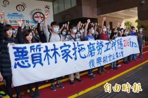 興航第三次強制協商破局 工會發起到總統府抗議
