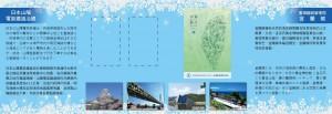 台鐵推山陽電鐵、東武鐵道紀念套票 消費滿額送
