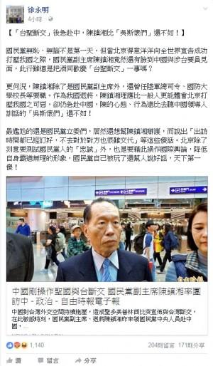 台聖斷交後陳鎮湘率團訪中 徐永明怒斥「竟還有臉赴中國?」
