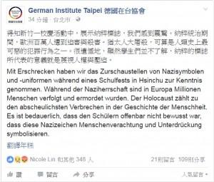 高中生扮納粹 德在台協會:震驚與遺憾