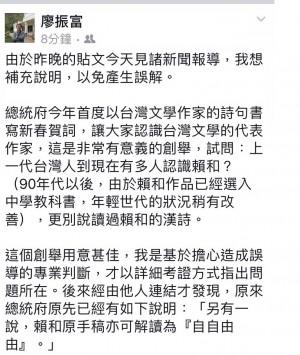 談總統府春聯賀詞 文學館長:肯定重視台灣文學