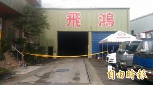 宜縣肥料廠反應槽輸送管脫落  硫化氫外洩致2死5傷