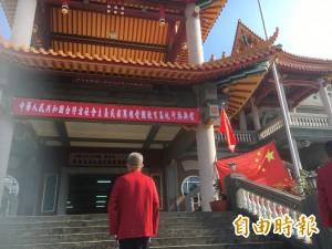 「佛寺」升五星旗   魏明谷斥:有種去中國升中華民國旗