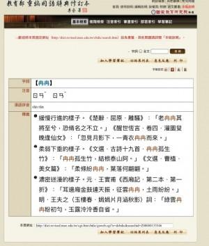 「自自冉冉」未在官方辭典中 國教院下月討論是否增列