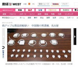中國男走私仿蘋果商品販售 遭日警逮捕