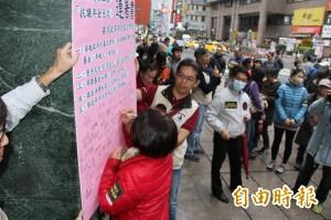 基隆市200教師 市府前抗議年金惡改