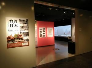 台日博物館合作 「台灣地震史」跨國展出