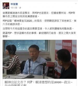 柯P指賴神意在2020  林俊憲:他誤信錯誤消息