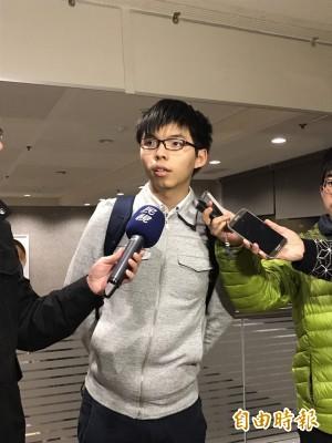 黃之鋒:台灣警察比香港警察認真很多