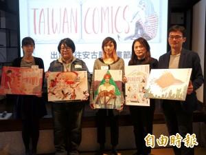 6漫畫家出征安古蘭 漫畫公寓回憶創作初心