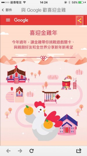 Google推「歡喜迎金雞」賀歲網站 玩遊戲跟親友拜年