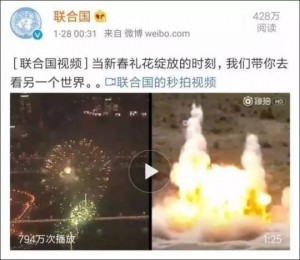 聯合國除夕PO文拜年 中國網友又崩潰洗版啦!