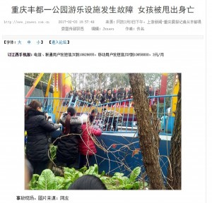 遊樂設施安全帶斷裂 中國少女遭甩出身亡