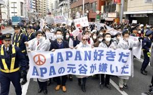 在日中國人新宿遊行 抗議APA酒店