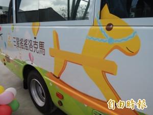 超療癒三星洛克馬公車上路 看起來很萌