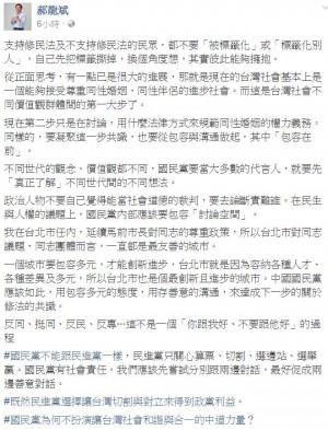 挺同婚? 郝龍斌:延續馬英九尊重同志政策