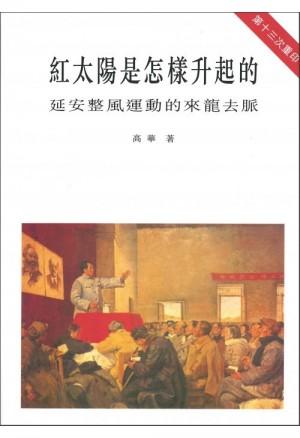 遭控非法販售港台禁書 中國編輯判監禁5年