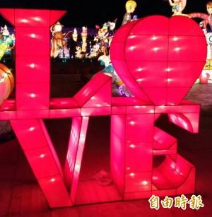 情人節挑戰千人告白 台灣燈會浪漫破表
