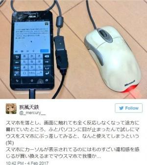 「摔壞的是金手機嗎?」 網友誠實回答獲大禮