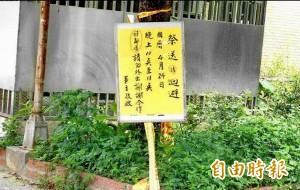傳員林今晚有「送肉粽」 民眾爭相告知迴避