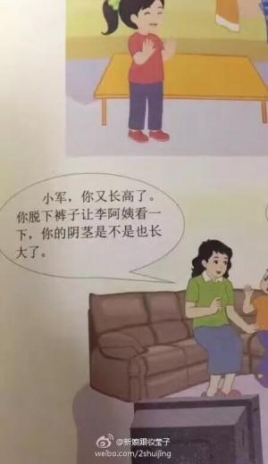 讓阿姨看陰莖是否長大了… 中國性教育課本惹議