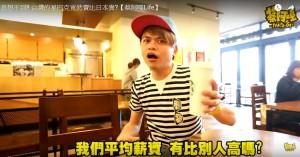 台灣星巴克賣比日本貴!蔡阿嘎嚇呆...怒罵「憑什麼」