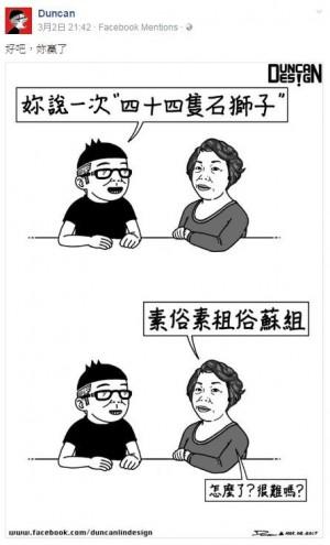 Duncan新插畫調侃「台灣國語」 挨轟!