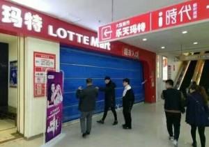 中國不爽! 樂天超市被勒令停業