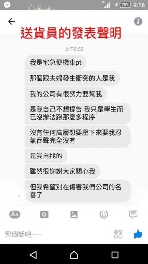宅配員發聲明滅火 網友:好像看周子瑜唸道歉信...