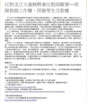 反對解聘兼任教師 淡江學生發起聯署