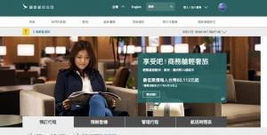 國泰港龍與國泰航空網站 29日正式合併