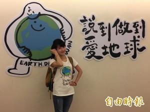 台灣地球日起跑!連俞涵號召「百萬綠行動」