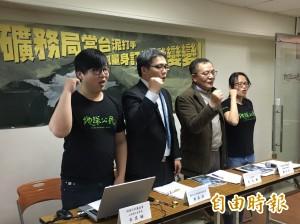 政院撤銷金昌石礦停工處分 環團:再提訴訟